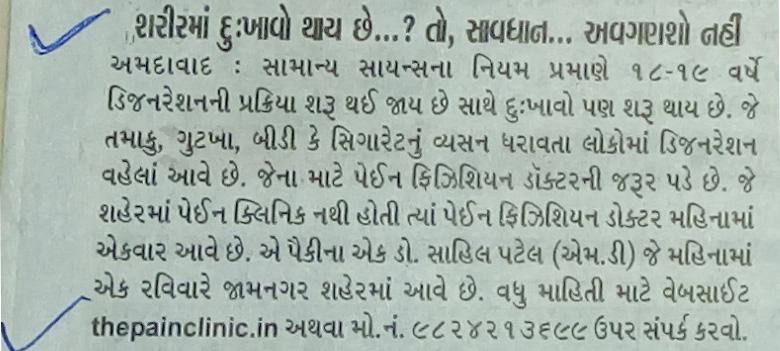 Sandesh Newpaper